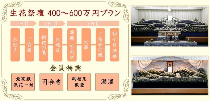 生花祭壇400~600万円