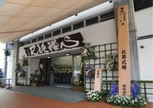 20140119阪神米穀株式会社社葬式4