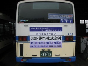 バス後部シール