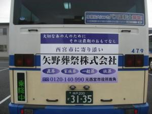 バス後部シール1