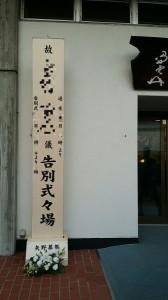 20160413澁谷家3