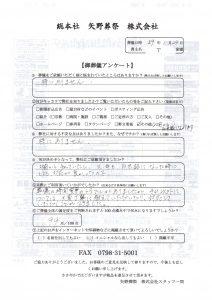 岸田家アンケート