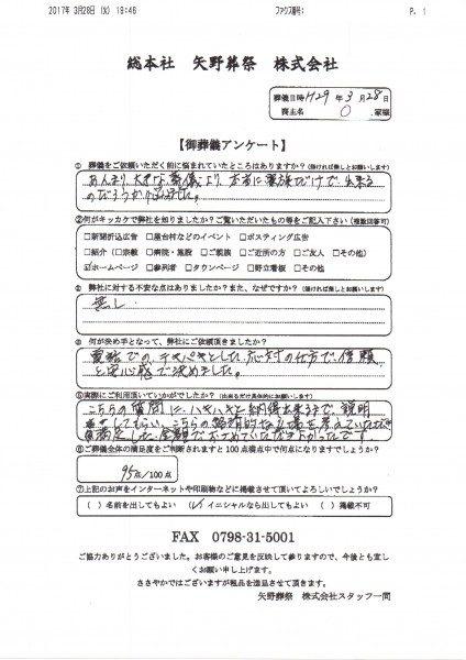 岡田家アンケート