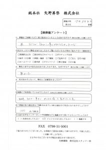 太田家アンケート