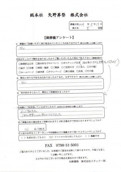 田嶋家アンケート