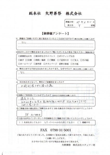高橋家アンケート2170611