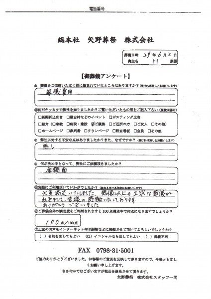 橋本家アンケート