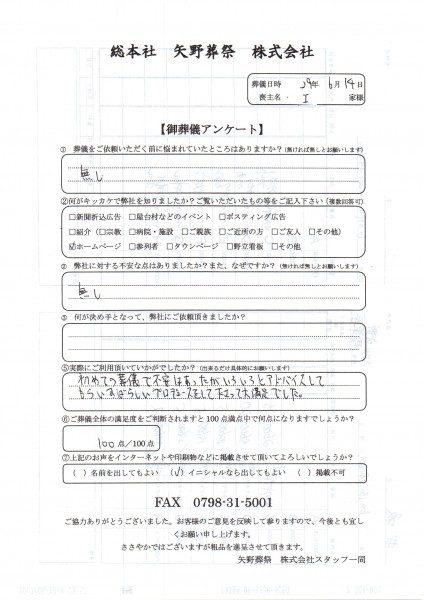 井坂家アンケート20170614