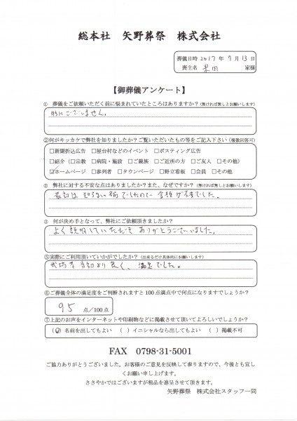 米田家アンケート20170713