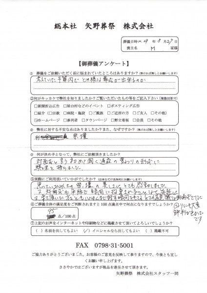 前平家アンケート20170827