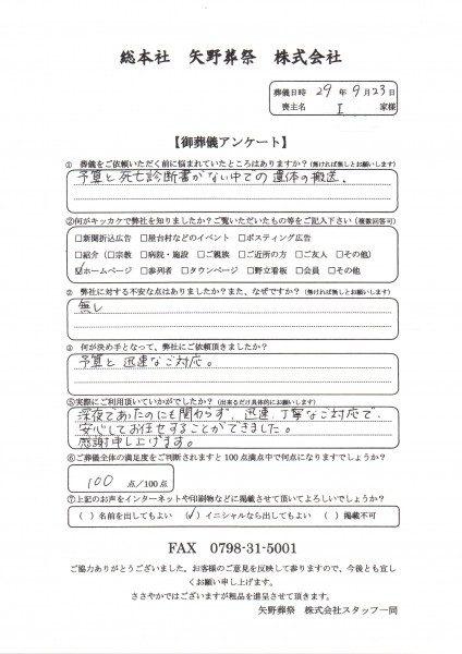 井堂家アンケート20170923