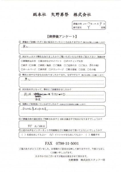 横田家20171009アンケート