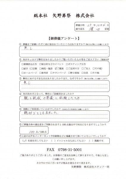 濵田家アンケート20171004