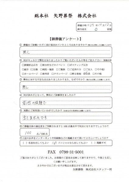 小田(福井)家アンケート20171012