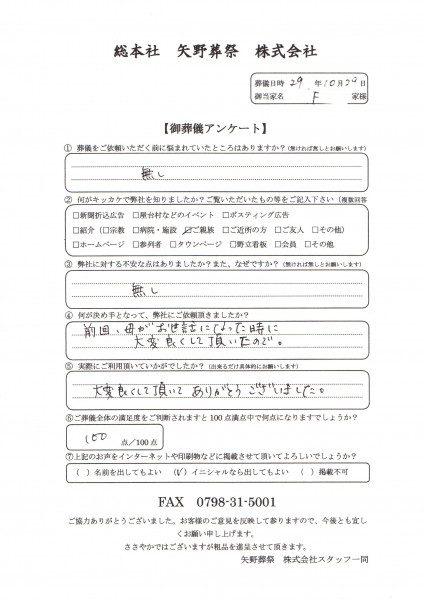 舩田家アンケート20171029