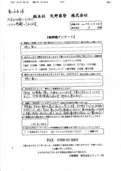 浅原家アンケート20171226