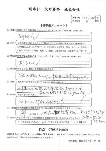 小林家アンケート20180224