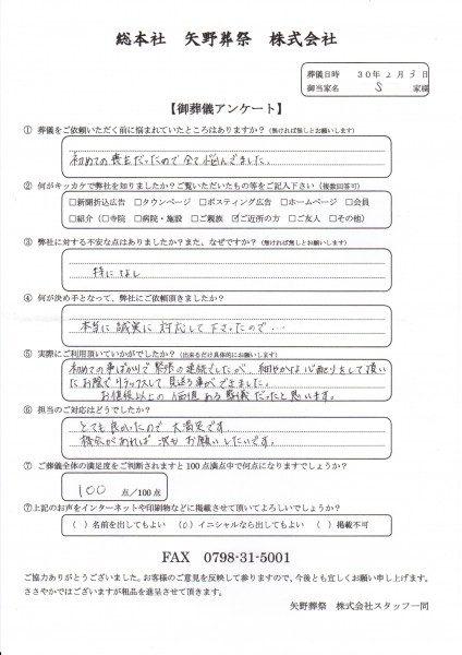 清水家アンケート20180203