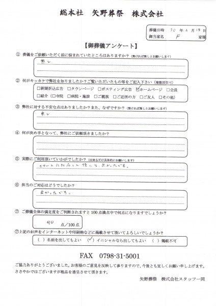 藤野家アンケート20180218