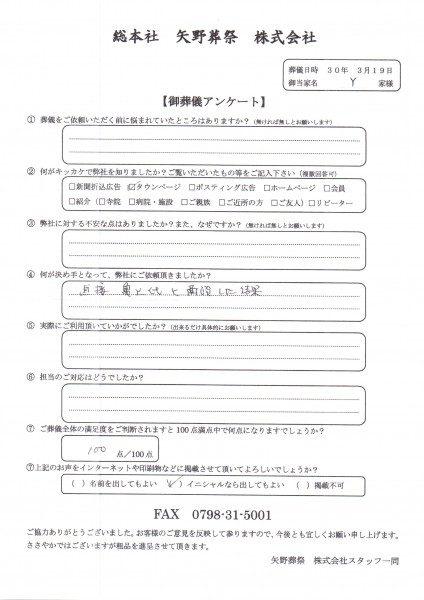 吉田家アンケート20180319