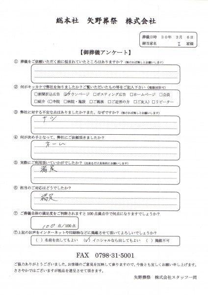 池田家アンケート20180306