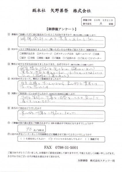朝倉家アンケート0321