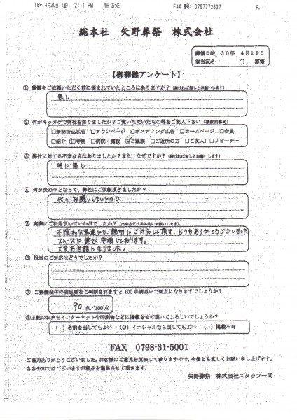 往田家アンケート20180419