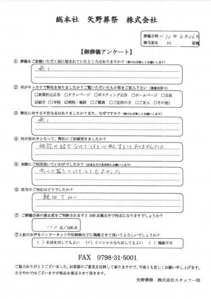 三ツ松家アンケート20180426