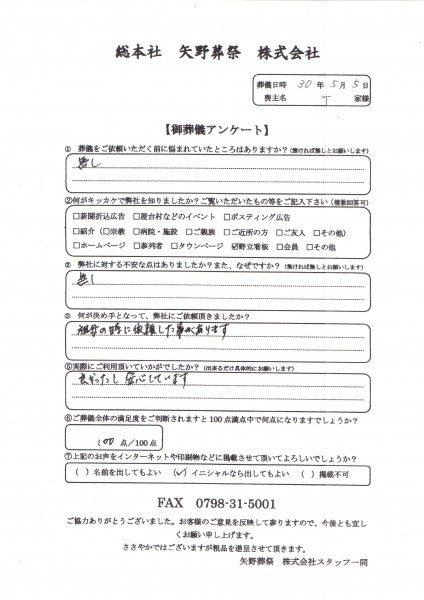 辰巳家アンケート20180505