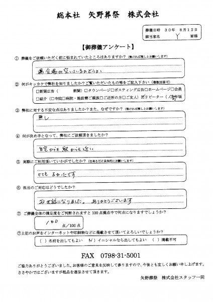 吉井家アンケート20180812