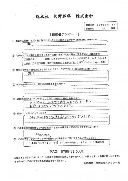 20181108内田家アンケート