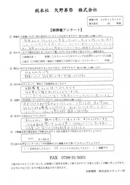 20181112中谷家アンケート