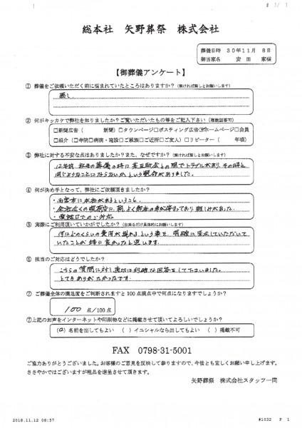 20181108安田家アンケート