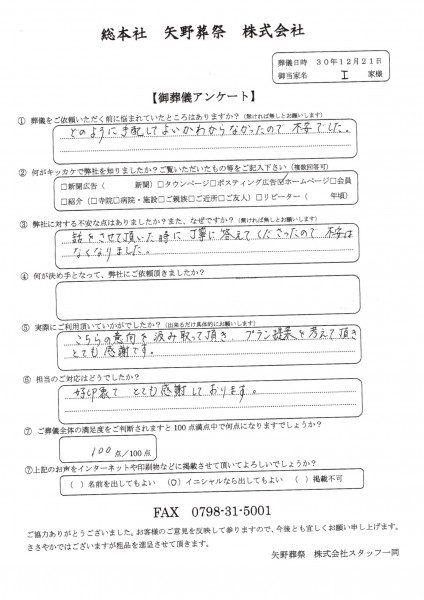 20181221伊藤家アンケート