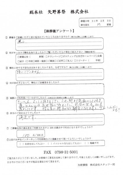 20190203松尾家アンケート
