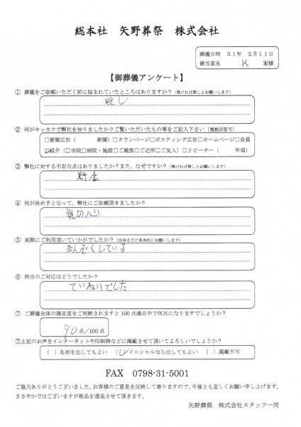 20190211亀田家アンケート