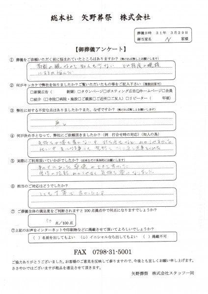 20190329仲家アンケート