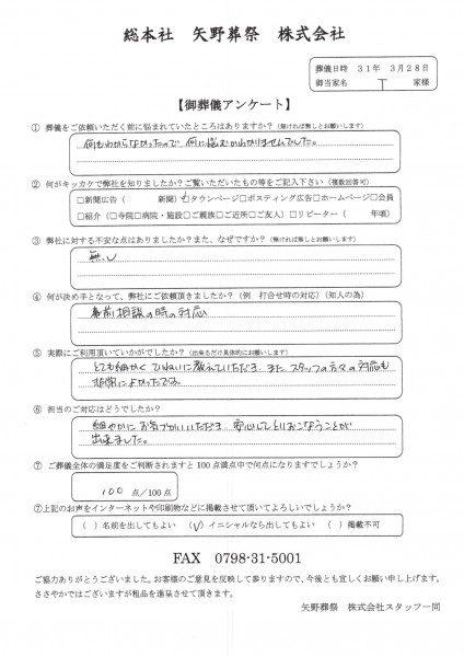 20190328谷口家アンケート