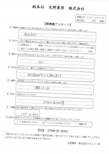 20190312宮下家アンケート