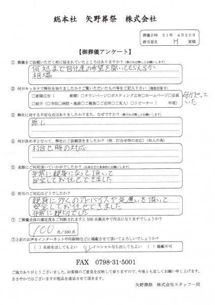 20190420樋口家アンケート