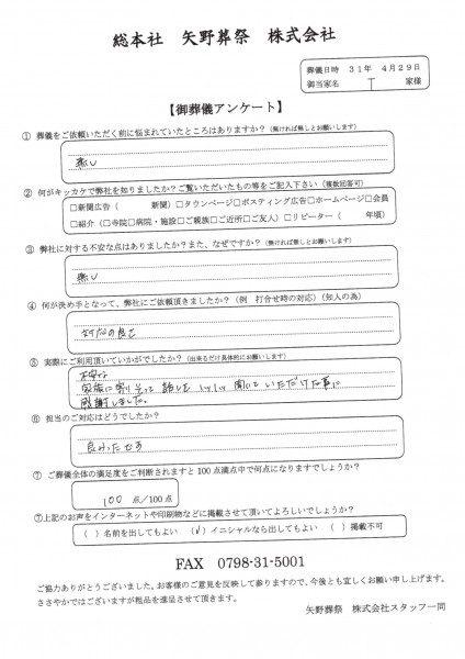 20190429東井家アンケート