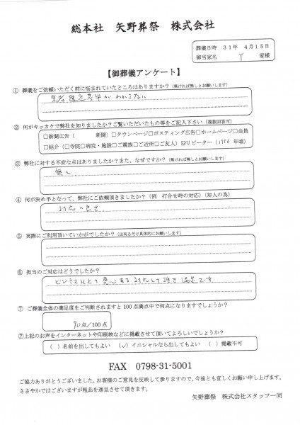 矢倉家アンケート20190415