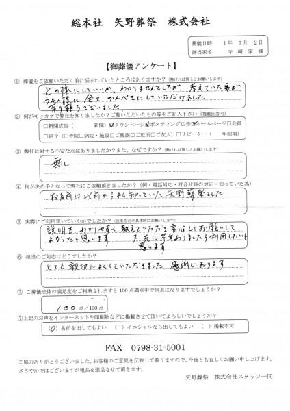 20190702寺崎家アンケート