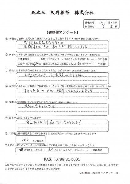 20190713吉田家アンケート