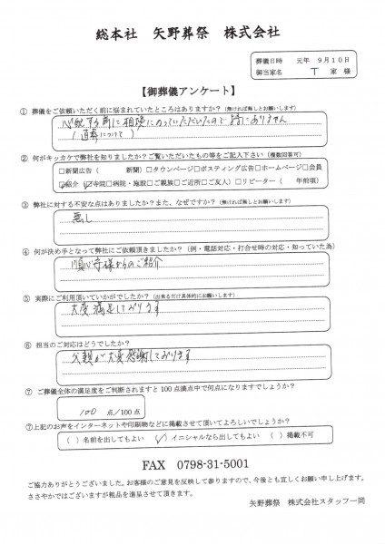 2090910冨永家アンケート