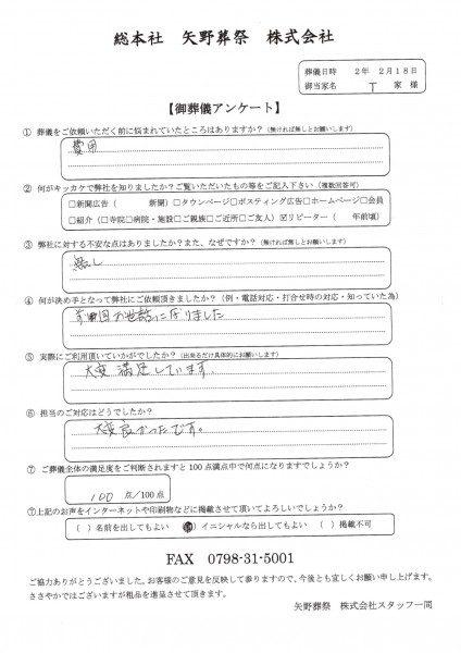 20200218辻本家アンケート