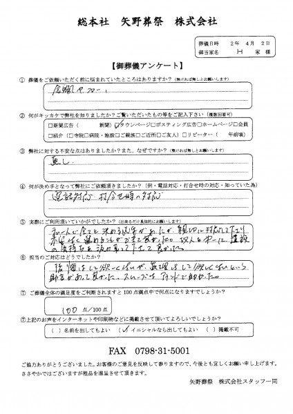20200402堀田家アンケート