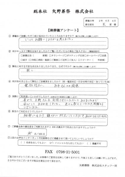 20200604川副家アンケート