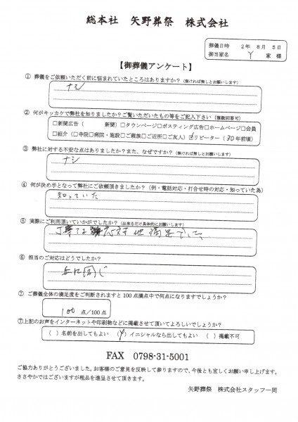 20200805山崎家アンケート