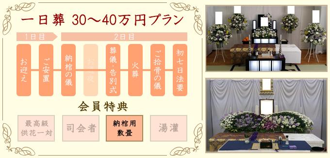 一日葬28~40万円